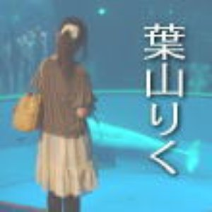 Image for '葉山りく'