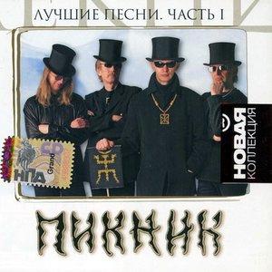 Image for 'Лучшие Песни. Часть I'