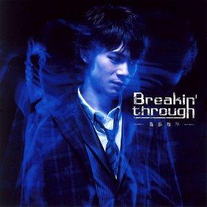 Image for 'Breakin'through'