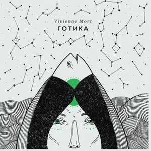 Image for 'Готика'