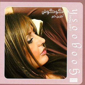 Image for 'Akharin Khabar - Persian Music'