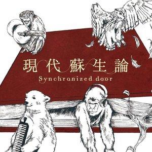 Imagem de '現代蘇生論'