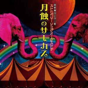 Image for '月蝕のサーカス'
