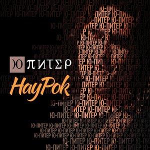 Image for 'НауРок'