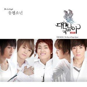 Image for '동경소년'