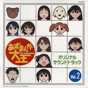 Image for 'Azumanga Daioh Original Soundtrack, Volume 2'