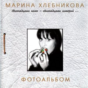 Image for 'Фотоальбом'