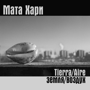 Image for 'Tierra/Aire'