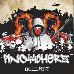 Image for 'Подвиги'