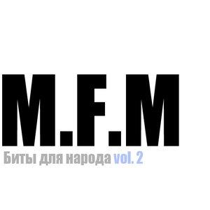 Image for 'Биты для народа vol. 2'