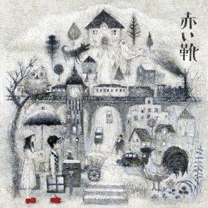 Bild für 'コマドイルの旅'