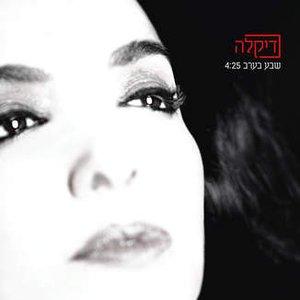 Image for 'שבע בערב'