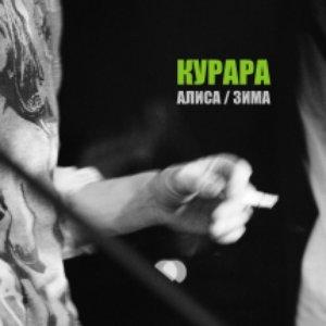 Image for 'Алиса/Зима (Internet Single)'