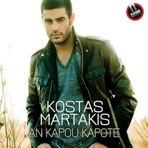 Image for 'An Kapou Kapote'
