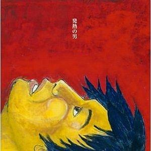 Image for '発熱の男'