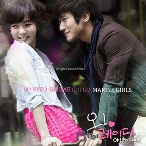 Image for '마이 레이디 OST'