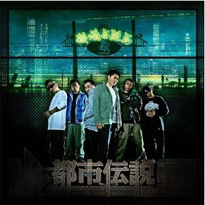 Image for '都市伝説'