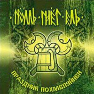 Image pour '2005 - Праздник Похмеляйнен'