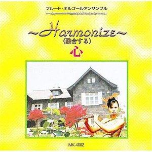 Image for 'Kokoro Harmonize'
