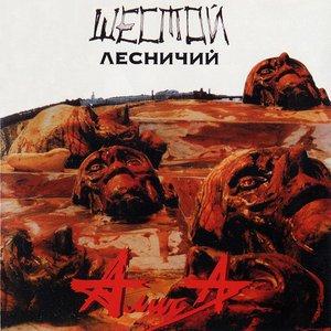 Image for 'Шестой Лесничий'