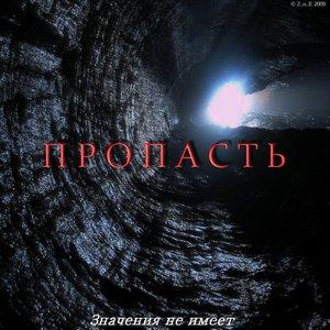 Image for 'Дыхание прошлого'