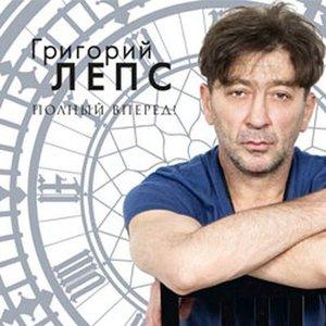 Image for 'Полный вперёд!'