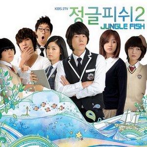 Image pour '정글 피쉬 시즌2 OST (KBS 특집드라마)'