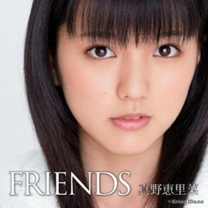 Image for 'Friends'