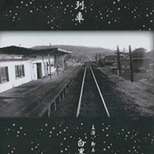 Image for '哀愁列車'
