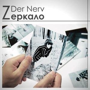 Image for 'Zеркало'