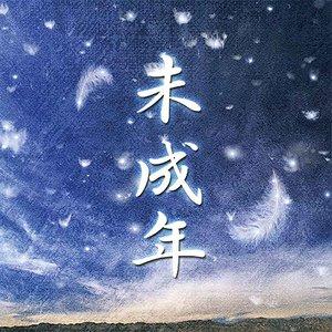 Imagen de '未成年'