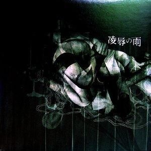 Imagem de '凌辱の雨'