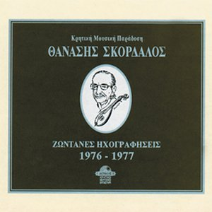 Image for 'Thanasis Skordalos live recordings 1976-1977'