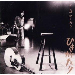 Image for 'ひきがたり'