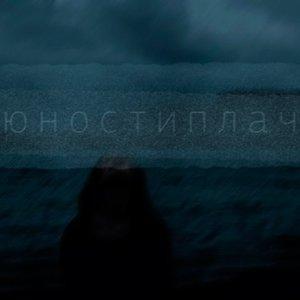 Image for 'юностиплач'