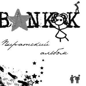 Image for 'Ночь (Vend remix)'