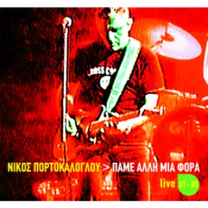 Image for 'Pame Alli Mia Fora (Live '01-'05)'