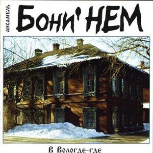 Image for 'В Вологде-Где'