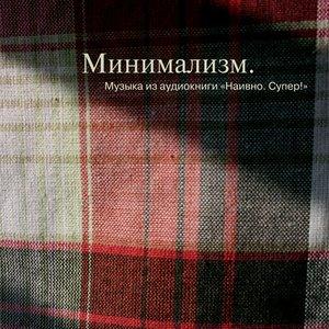 Bild für 'Минимализм'