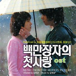 Image for '백만장자의 첫사랑 OST'