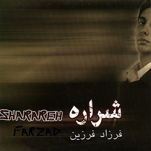 Image for 'Mashough -e Siahi (The Lover of Blackness)'