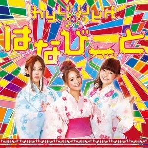 Image for 'ティッケー音頭'