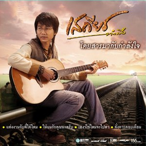 Image for 'เสถียร ทำมือ'