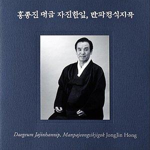 Image for 'Daegeum Jajinhannip, Manpajeongsikjigok'