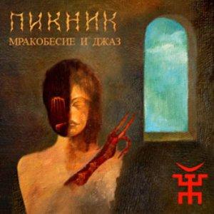 Image for 'Мракобесие и джаз'