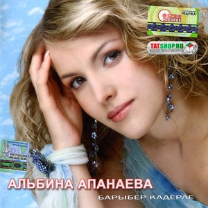 Image for 'Альбина Апанаева'