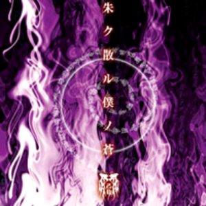 Image for '朱ク散ル僕ノ蒼'