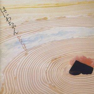 Image for 'かなしばり'