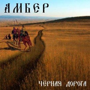 Image for 'Черная Дорога'