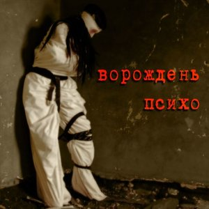 Image for 'Психо'